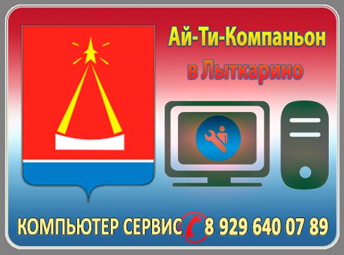 Компьютер сервис Лыткарино