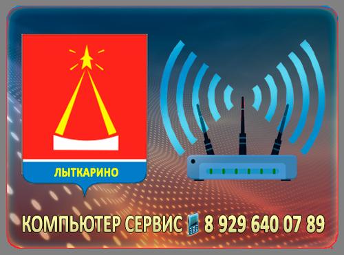 Настройка роутера WiFi Лыткарино