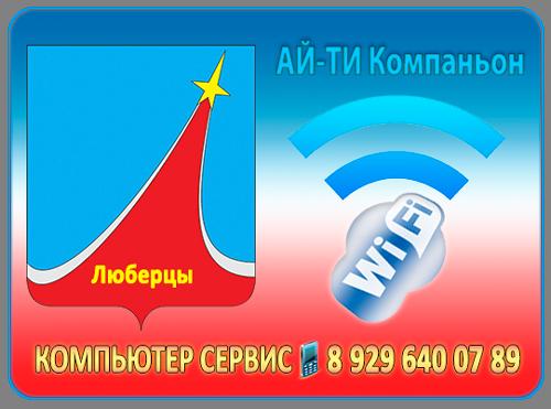 Интернет Wi-Fi настройка роутера Люберцы