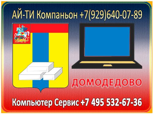 Ремонт моноблоков и ноутбуков в Домодедово