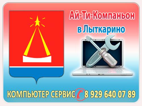 Ремонт ноутбуков Лыткарино