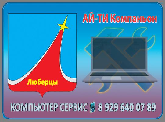 Ремонт ноутбуков Люберцы