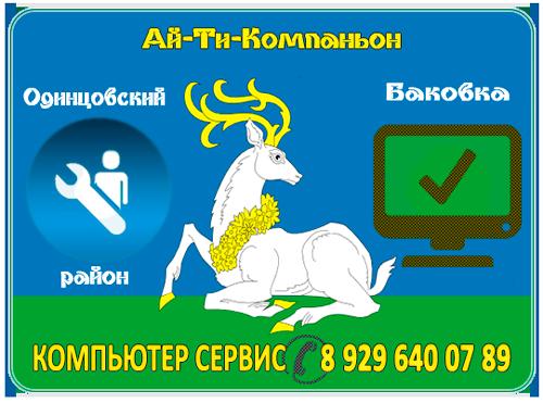 Компьютерные услуги Баковка Одинцовский район