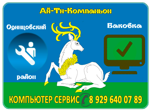 Компьютер Сервис Сетунь, ITcompanion
