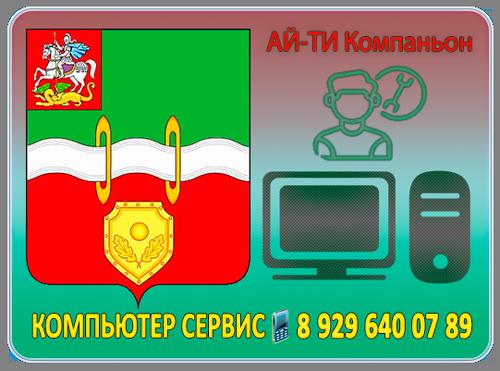 компьютерная помощь Наро-фоминск