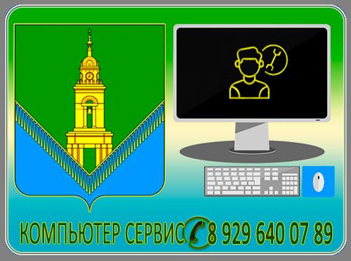 Компьютерный мастер Павловский Посад