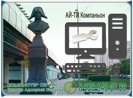 Ремонт компьютеров на Адмирала Ушакова