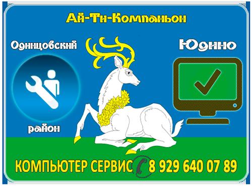 Компьютерная помощь Юдино