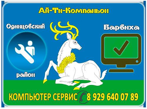 Компьютерная помощь Барвиха