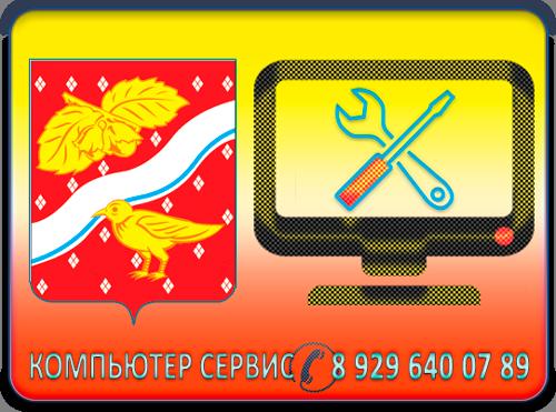 Ремонт компьютеров Орехово-Зуево