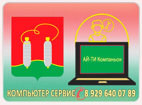 Компьютер сервис Высоковск
