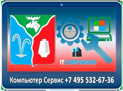 Обслуживание компьютерной техники в Лосино-Петровском