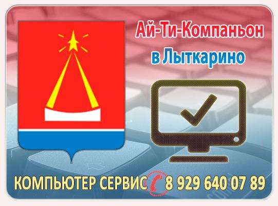 компьютерный мастер Лыткарино
