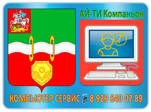 Ремонт компьютеров Наро-Фоминск