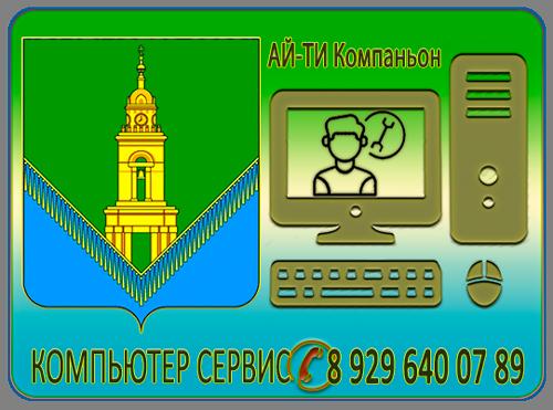 Ремонт компьютеров Павловский Посад