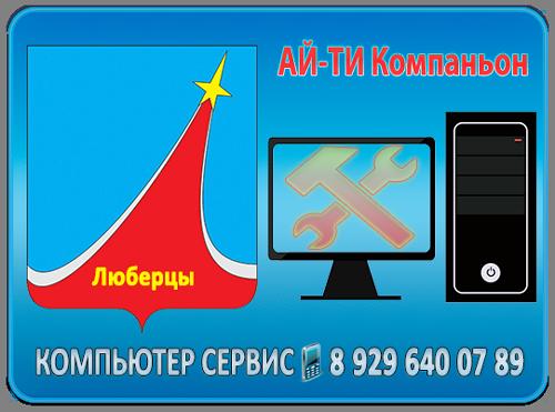 Ремонт компьютеров Люберцы