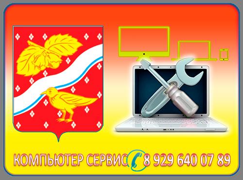 Компьютерный мастер Орехово-Зуево