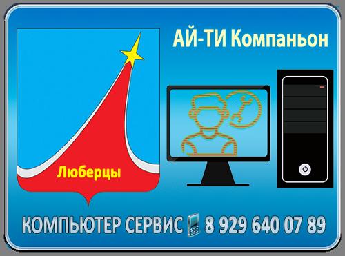 Аутсорсинг люберцы вакансия бухгалтера в школе в москве