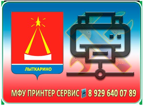Мастер по принтерам МФУ Лыткарино