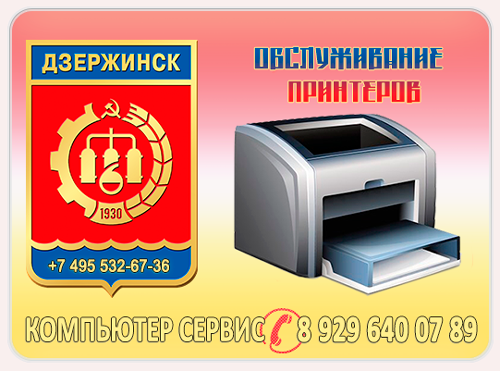 Ремонт принтеров МФУ Дзержинский