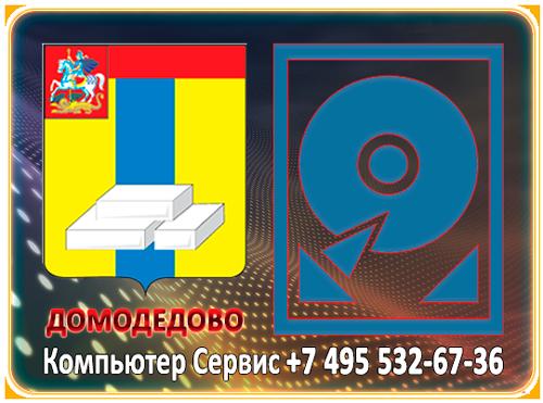 Восстановление файлов на дому в Домодедово