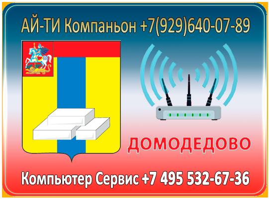 Настройка wi-fi роутера, интернета в Домодедово