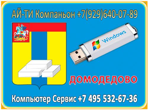 Установка Windows Домодедово