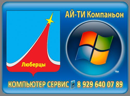 Установка Windows Люберцы