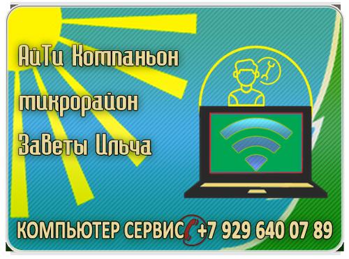 Ремонт компьютеров Заветы Ильича