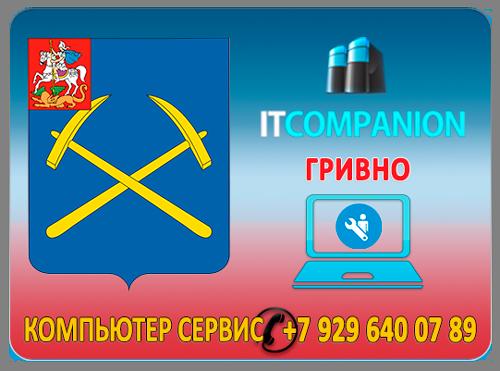 Ремонт компьютера Гривно