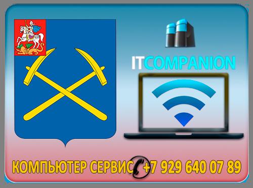 Ремонт компьютеров в Подольске