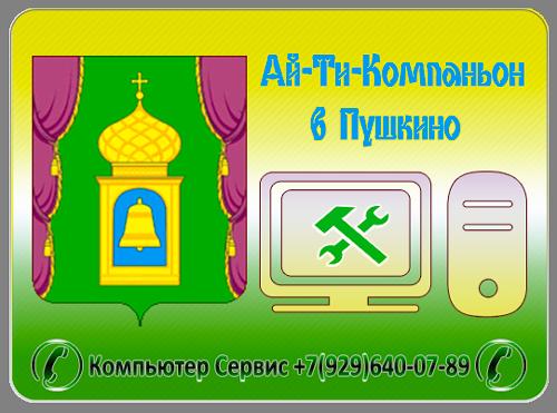 Ремонт компьютеров Пушкино