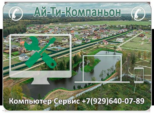 Ремонт компьютеров в Зосимово, Зосимова Пустынь