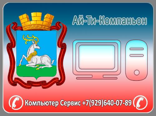 Ремонт компьютеров Петелино