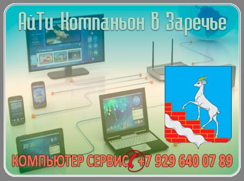 Услуги по ремонту компьютеров в Заречье