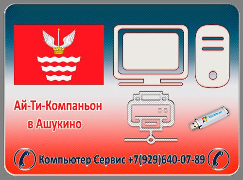 Ремонт компьютеров Ашукино