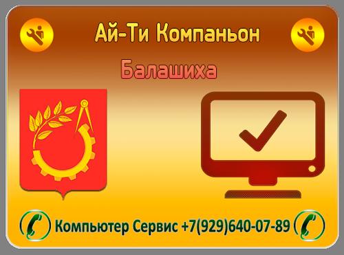 Компьютерная помощь с выездом мастера в Соболихе