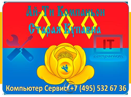 Ремонт компьютеров Купавна