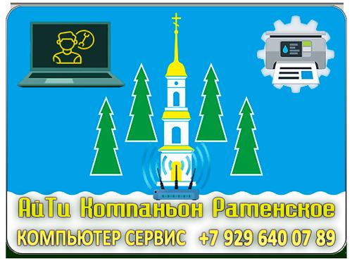 Компьютер сервис Раменское