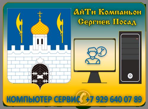 Ремонт компьютеров Сергиев Посад