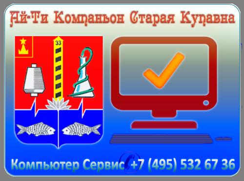 Компьютерная помощь Старая Купавна