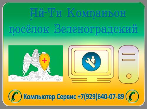 Ремонт компьютеров Зеленоградский