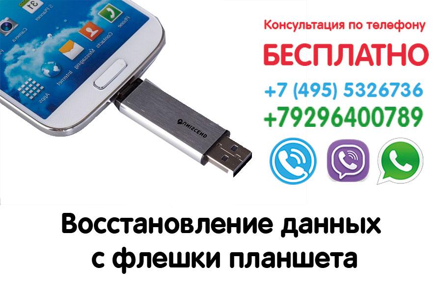 восстановление данных на  телефоне картинка