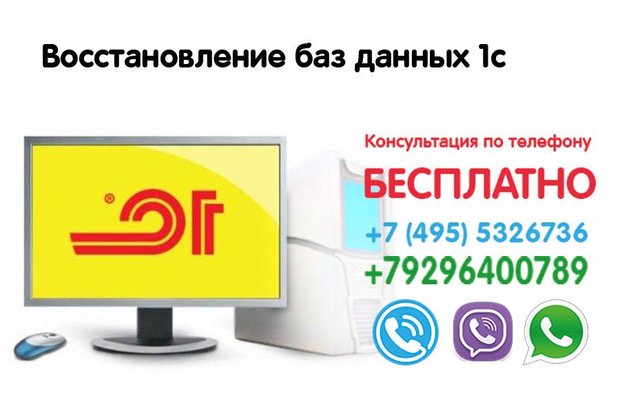 Восстановление баз данных 1с в Москве
