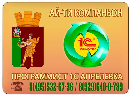 1С программист Апрелевка