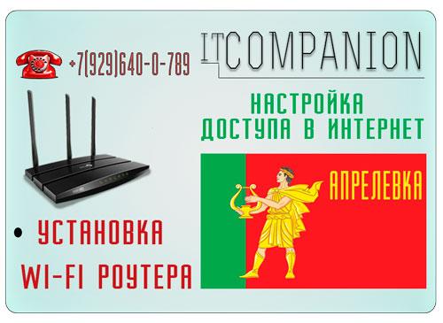 Настройка Wi-Fi Апрелевка