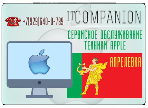 Ремонт Apple компьютеров Апрелевка