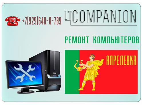 Ремонт компьютера Апрелевка