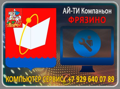 Компьютерный Сервис Фрязино