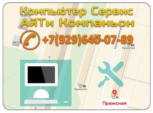 Компьютерная помощь Пражская